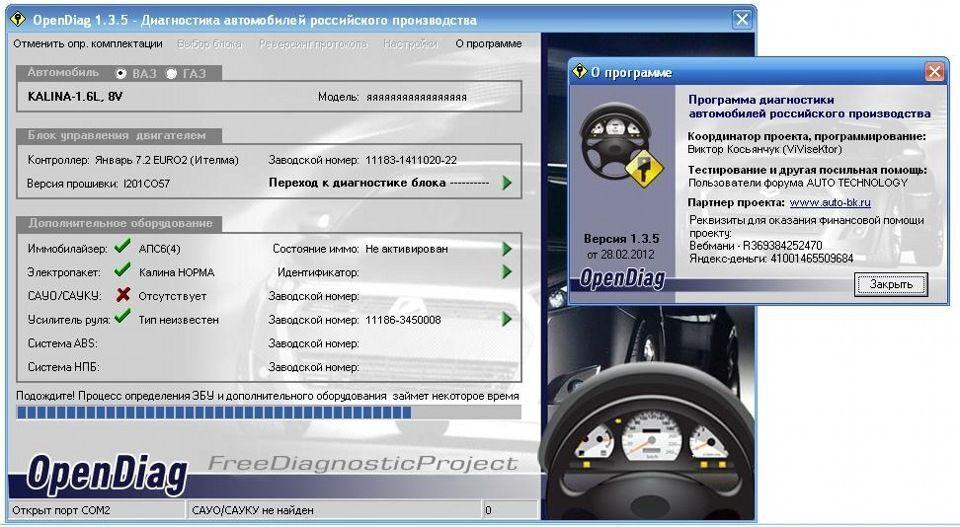 программа для диагностики peugeot-citroen на адаптер k-line